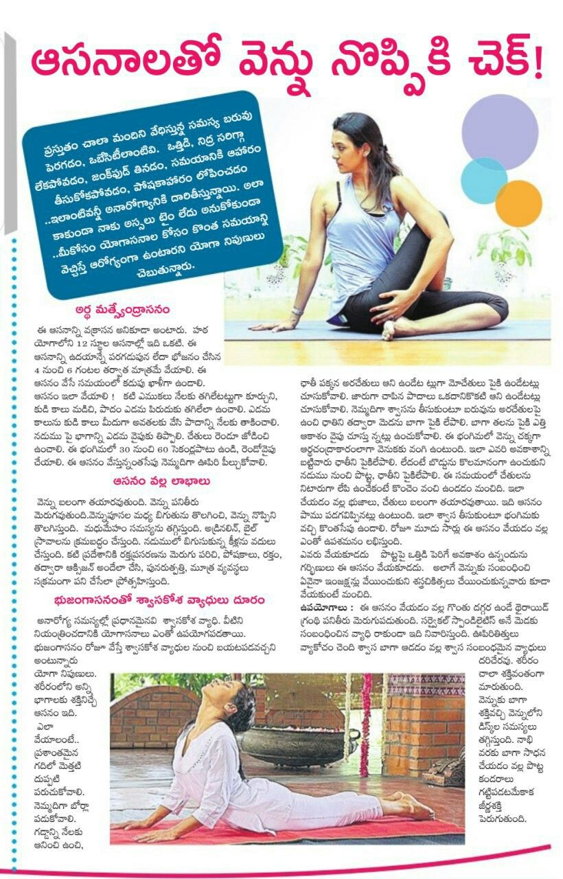 Pin By Sreevenireddy On Health Tips Yoga Tips Health Tips Health And Beauty Tips