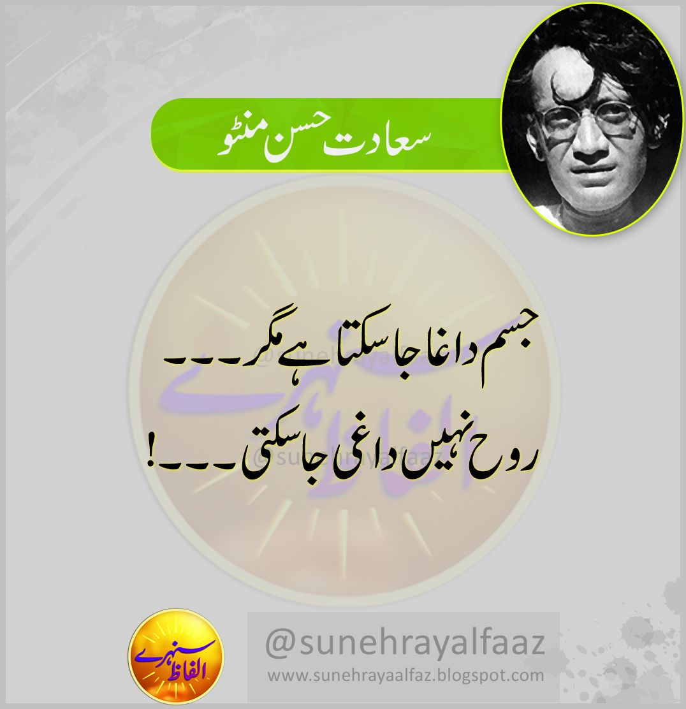 Saadat Hasan Manto Reality Of Life Belief Quotes Believe Quotes Motivational Quotes In Urdu