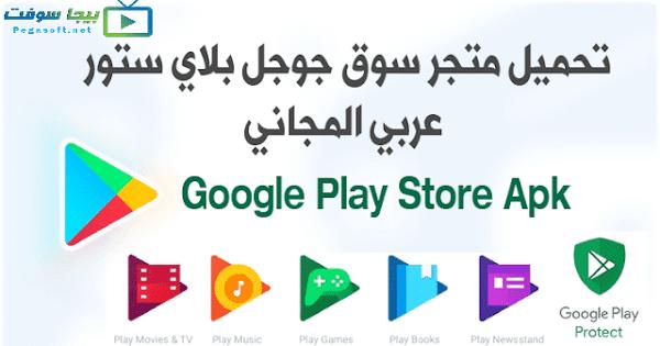 تنزيل سوق بلاي ستور 2020 Google Play Store مجانا بيجا سوفت Play Book Google Play Store Google Play