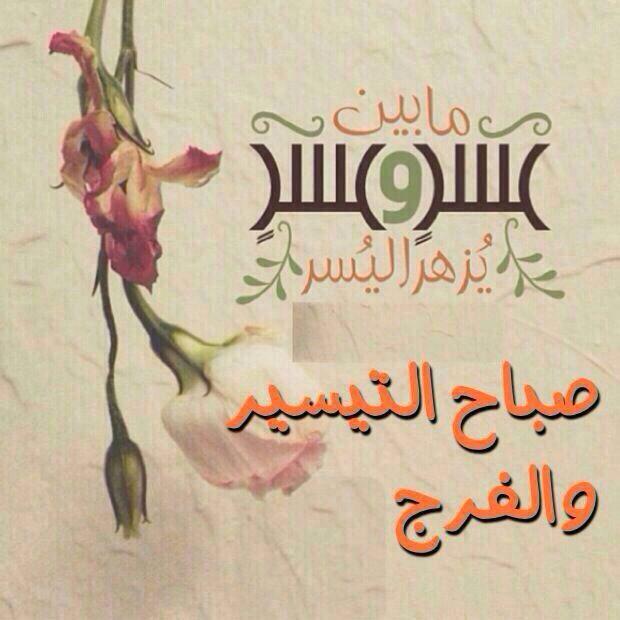صباح الفرج بإذن الله Quran Quotes Some Words Words