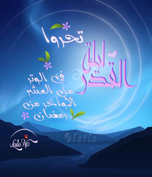 تحروا ليلة القدر فى الوتر من العشر الأواخر من رمضان Neon Signs My Design Neon
