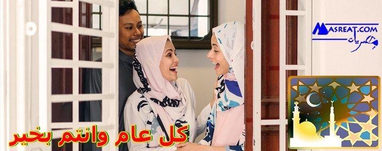 تهنئة عيد الفطر المبارك 2019 صور رسائل كروت تهاني حالات واتساب Eid Al Fitr Fun Slide Fun
