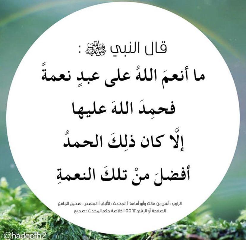 نعم الله على عبده Hadith Quotes Islamic Quotes Salaah
