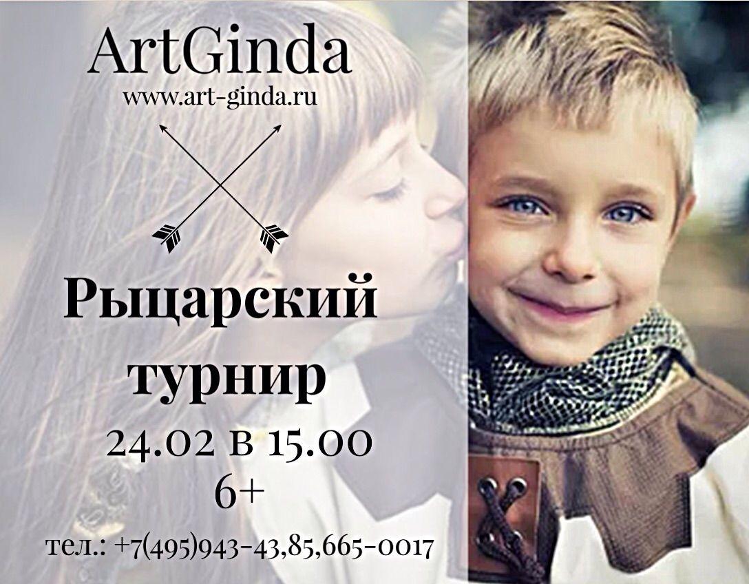 """Рыцарский турнир""для детей. - Арт-мастерская GINDA"