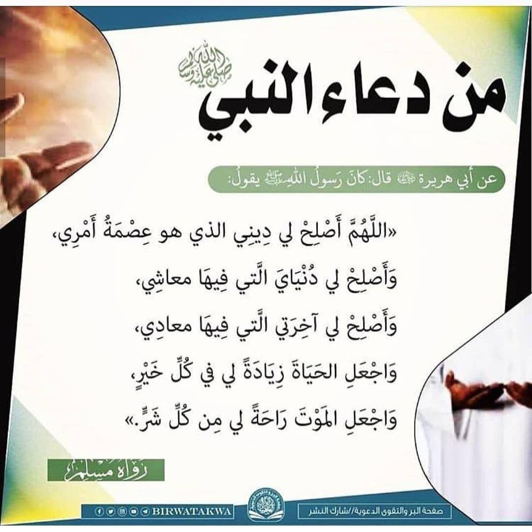 من دعاء النبي Islamic Quotes Quran Quran Quotes Islamic Quotes