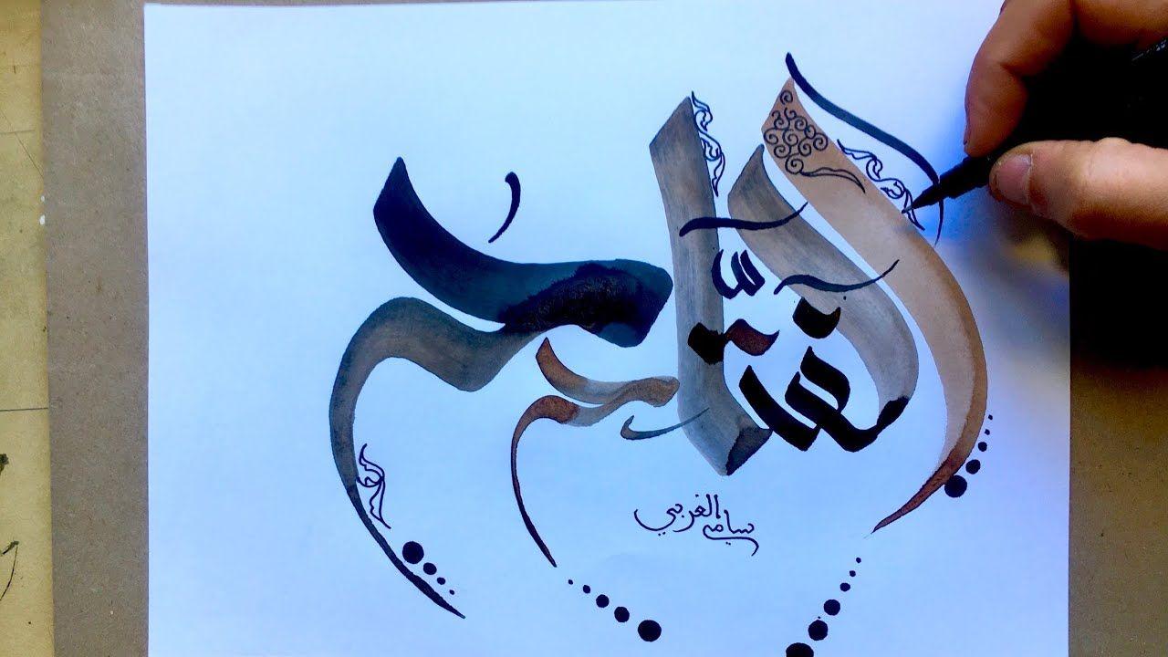كتابة أسماء الله الحسنى بطريقة فنية الفتاح Arabic Calligraphy Handwriting Satisfying Youtube Art Arabic Calligraphy