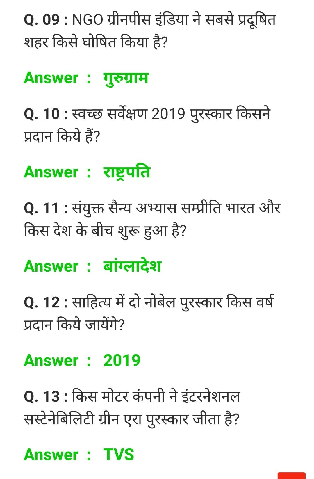 Hindi current affairs General Knowledge Questions and