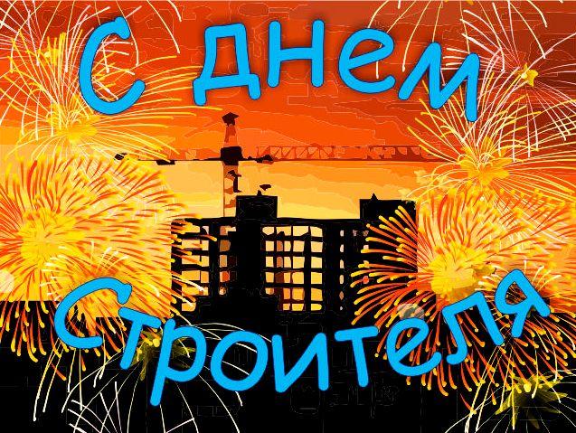 Поздравления на День строителя 2018 в прозе - Поздравок 82