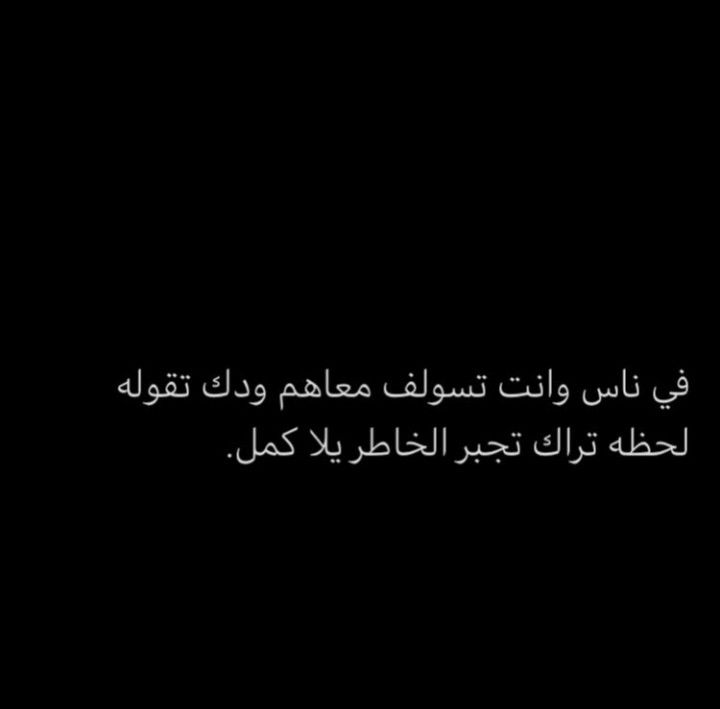 Pin By Rayan On عبارات Quotes For Book Lovers Instagram Words Best Friend Quotes