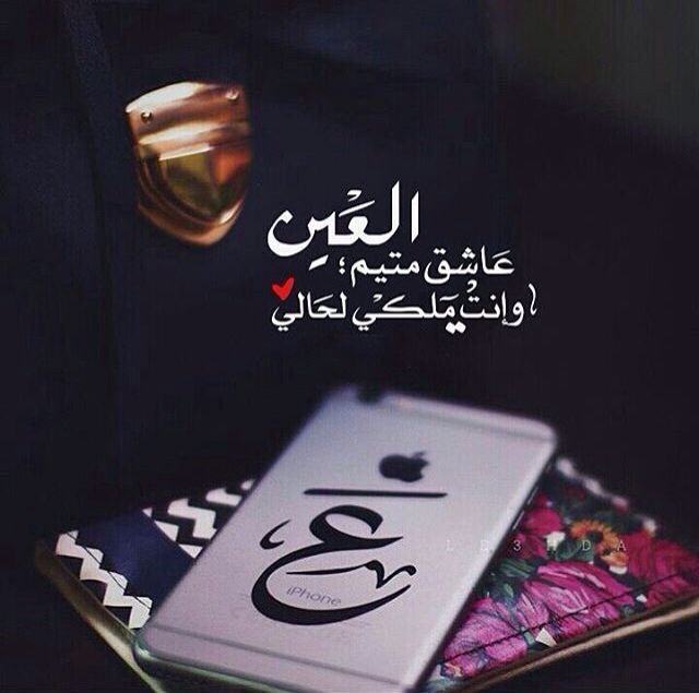 Pin By Am Mstfa On Love In Arabic Love Images With Name Love Quotes For Him Arabic Love Quotes