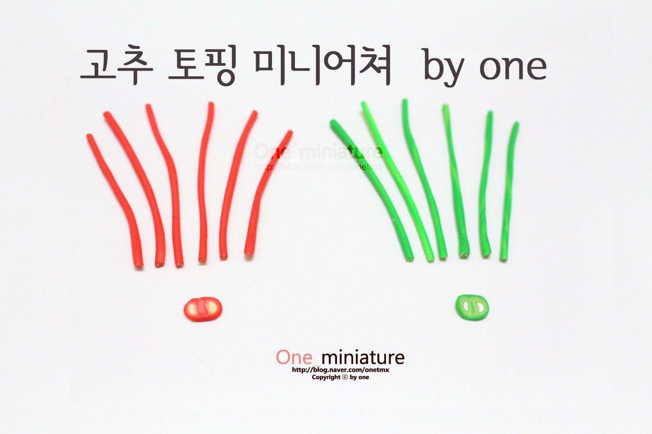 """""""고추 토핑 미니어쳐"""" 만들기 Polymerclay (fimo) - """"Chili Miniature"""""""