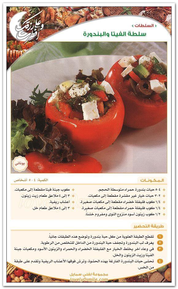 بطاقات وصفات اكلات رائعة سلسلة Arabic Food Food Cooking