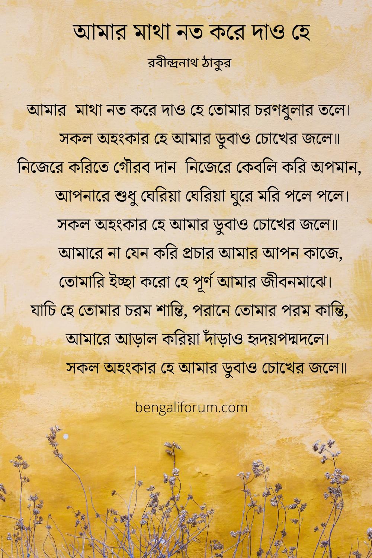 Amar Matha Noto Kore Lyrics in Bengali   Rabindranath tagore song   আমার মাথা নত করে দাও হে