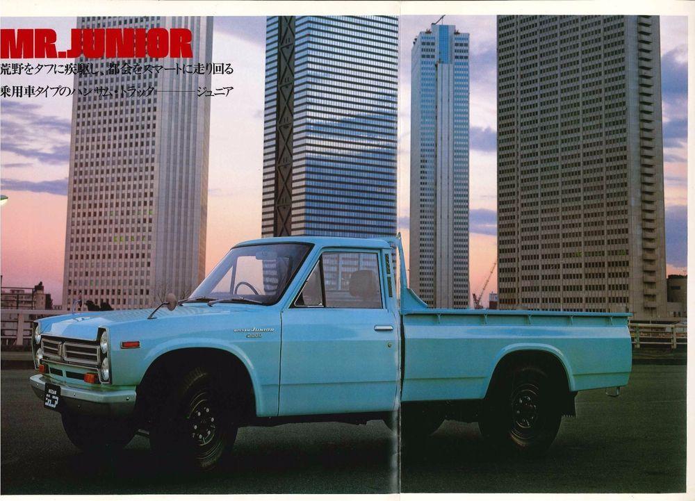 Nissan Junior Japanese Brochure Sales Classic Car Catalog Vintage