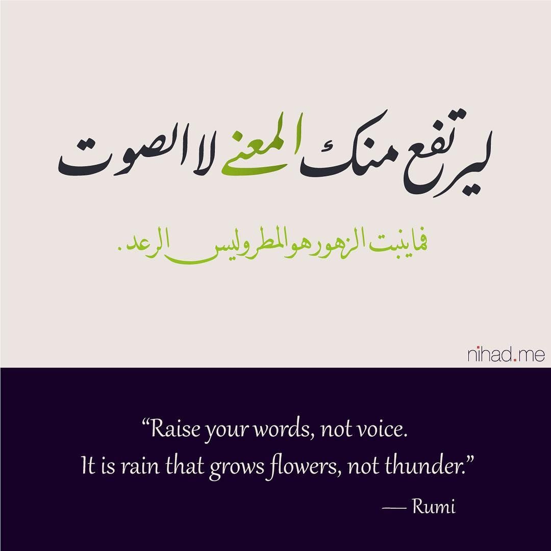 Raise Your Words Not Voice It Is Rain That Grows Flowers Not Thunder Rumi Quote Rumi Rumiquotes Arabic Typ Marketing Program Rumi Quotes My Photos