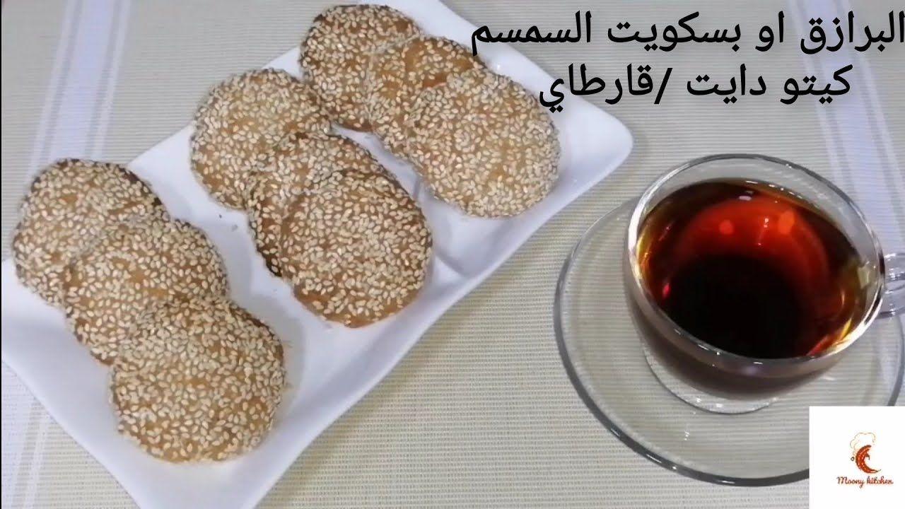 البرازق أو بسكويت السمسم المقرمش الكيتو دايت قارطاي لذيذ واقتصادي بدون Low Carb Cookies Keto Recipes Food