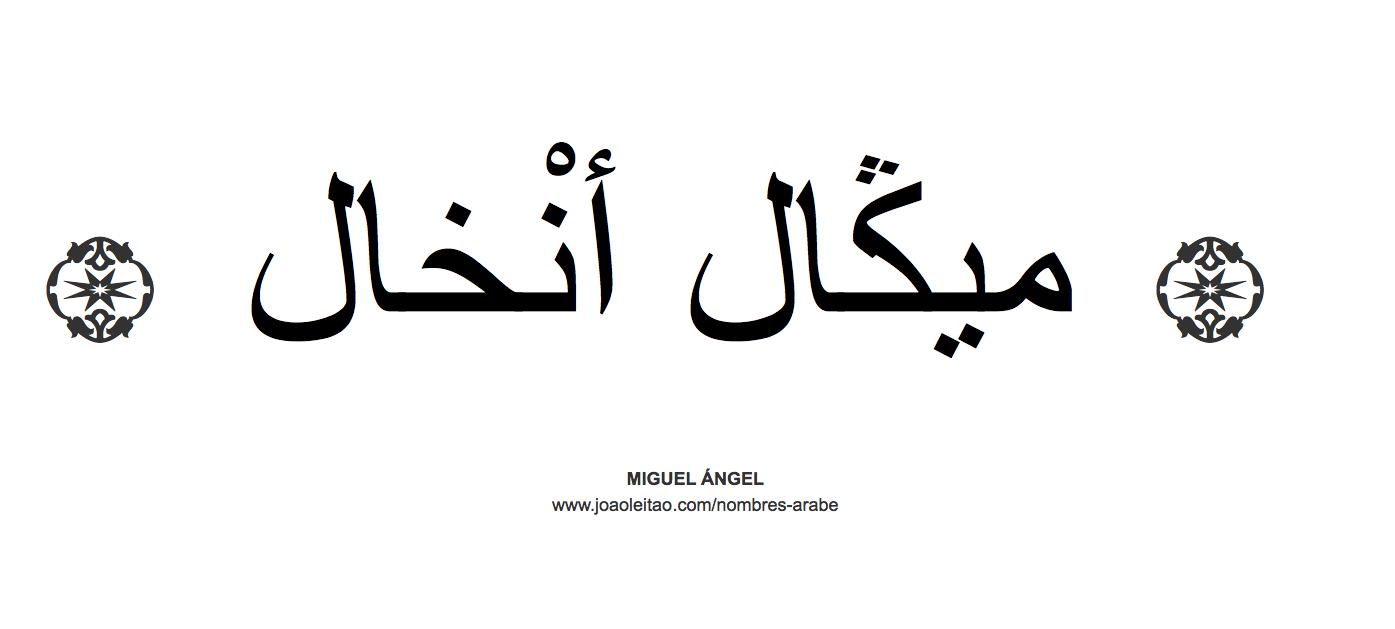 Miguel Angel En Arabe Estilos De Letras Escritura Arabe Tatuajes De Nombres