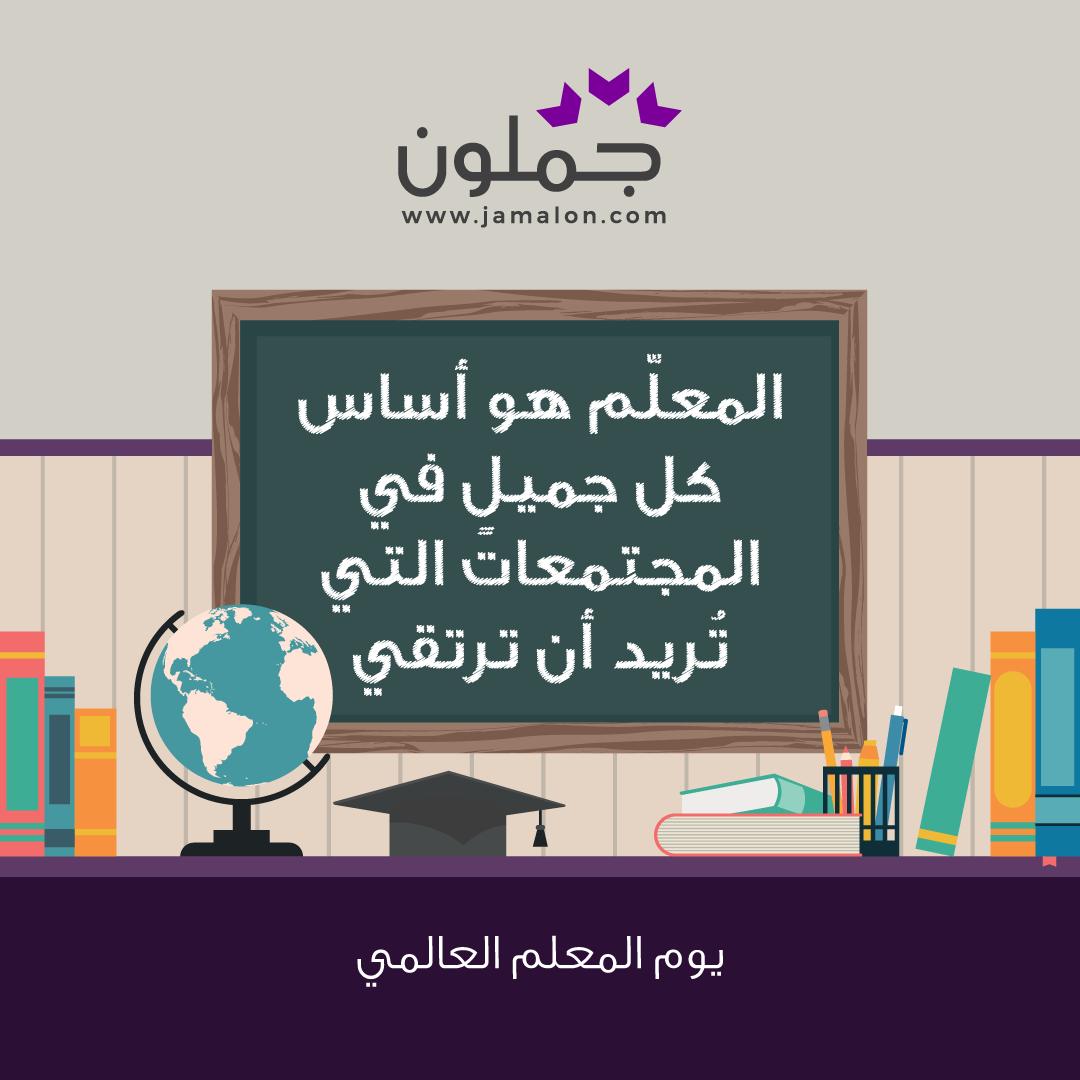 اليوم العالمي للمعلم 5 اكتوبر Teachers Day Drawing Islamic Phrases Arabic Quotes