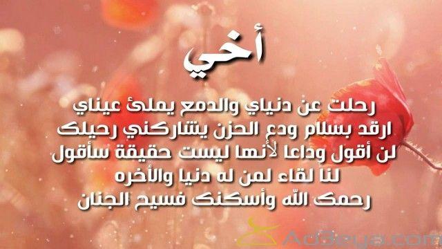 بوستات دعاء لاخي الميت مكتوب اخىالمتوفى ادعيةمتنوعة