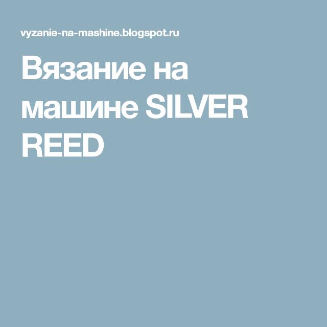 Вязание на машине SILVER REED