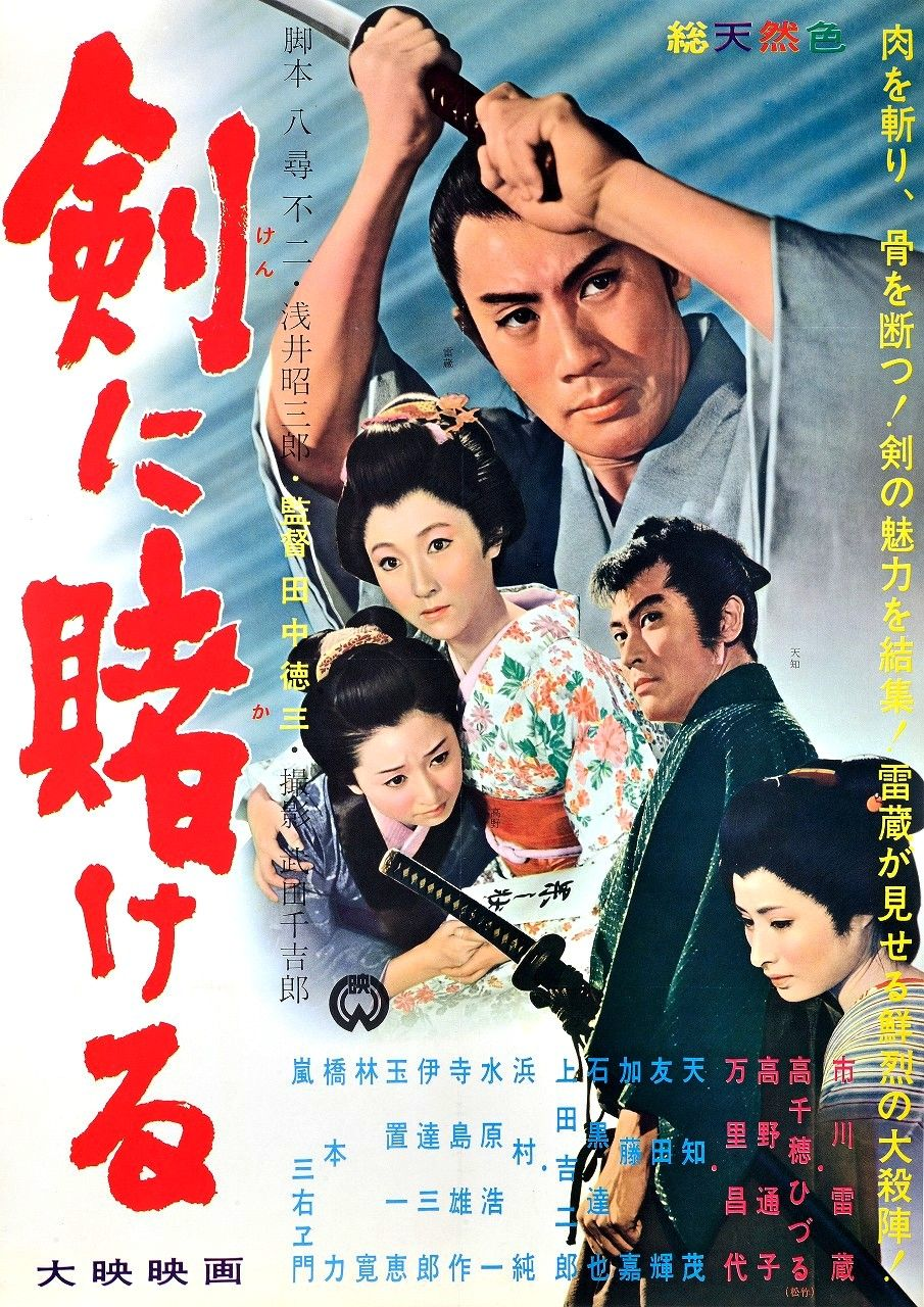 Ken ni Kakeru (1962) Dir. Tanaka Tokuzo, Cast Ichikawa Raizo, Takachiho Hizuru