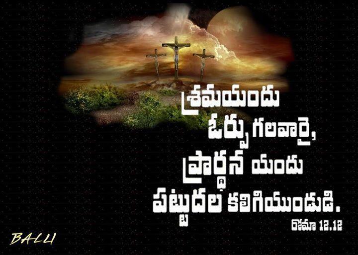 faith-jesus-telugu-wallpaper-download | Wallpapers | Jesus quotes