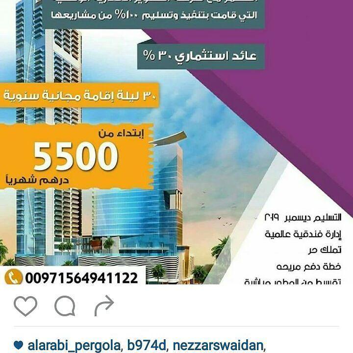 تملك وحدتك الفندقية في دبي قرية جميرا تراينجل للتواصل 00971564941122 السعودية الرياض المدينة المنورة مكة جدة مكى جمعةطيبه الدمام Dubai Pergola Hol