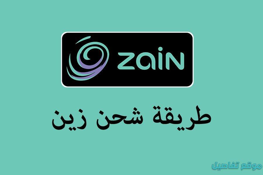 شركة زين هي واحدة من أقدم الشركات التي تأسست في المملكة العربية السعودية من خلال العقود مع الشركات التابعة وتوجد German Phrases Travel German Phrases Phrase