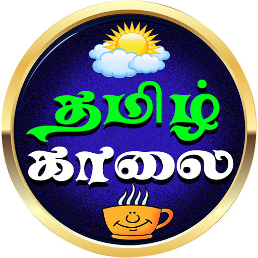 Tamil Good Morning Images 1. Tamil Morning Images Birds