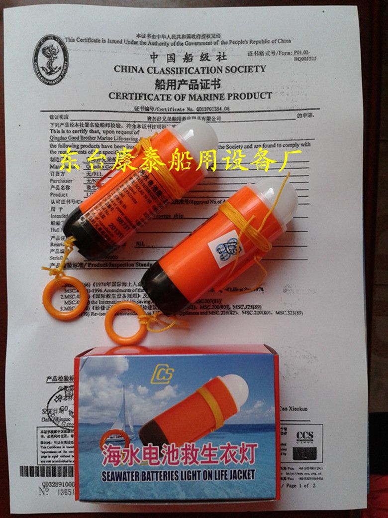 Special water lifejacket lights CCS certificate valid for three years and a life jacket shows light water light