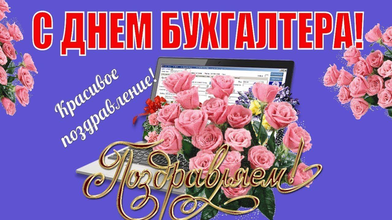 Поздравления с нём бухгалтера россии фото 394