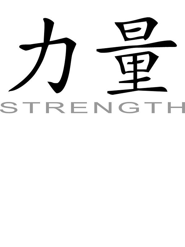 Chinese Symbol For Strength T Shirt Sticker By Asiant Shirts