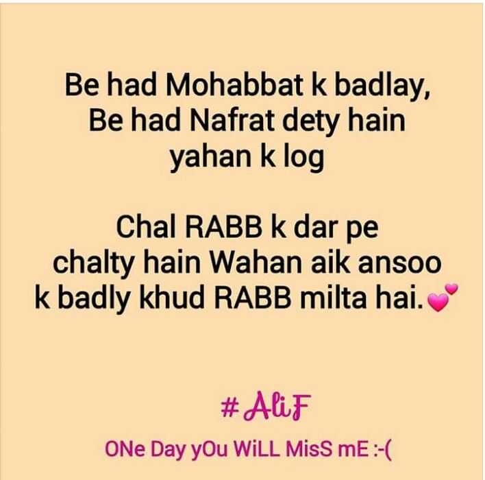 One Day You Will Miss Me Asma Lashari Baloch Shayari For The Heart
