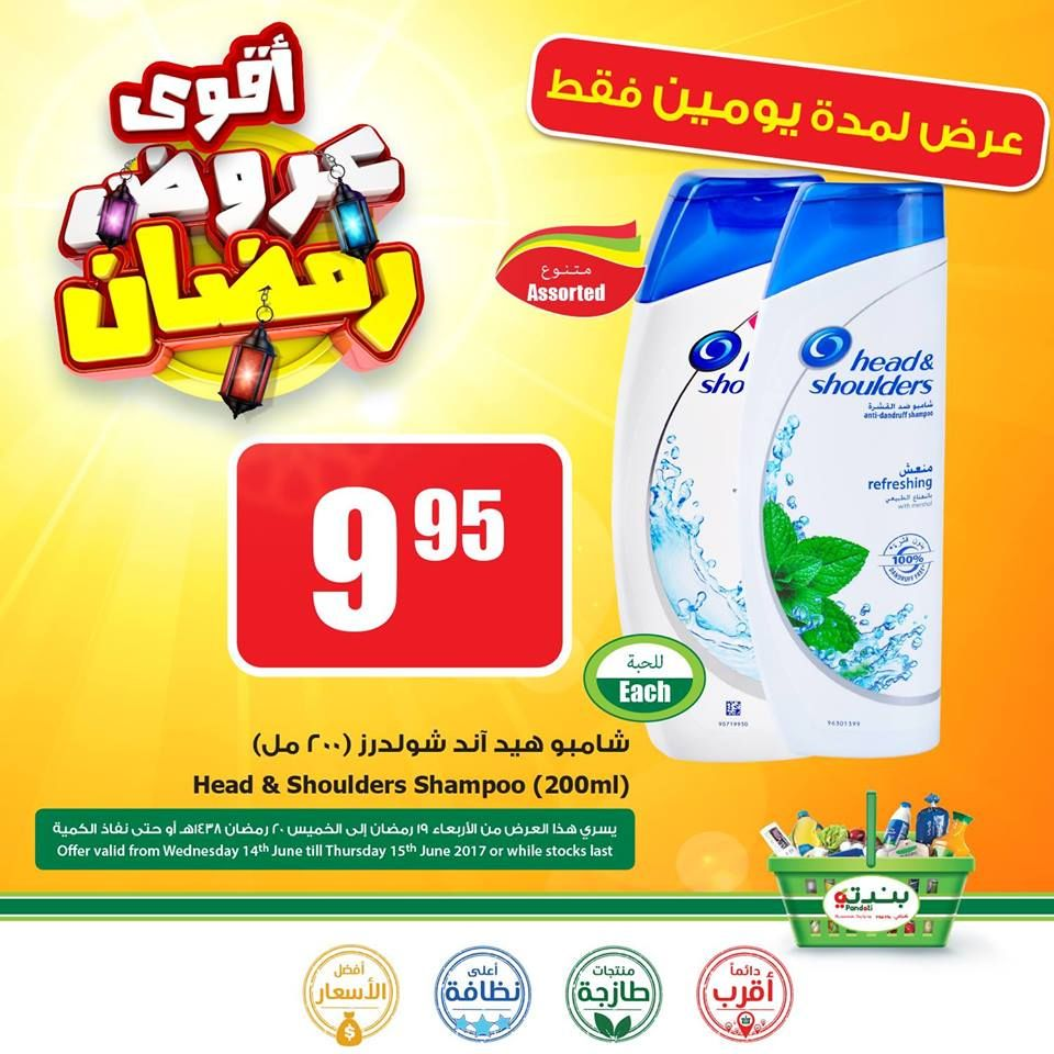 عروض بندتي Head And Shoulders Shampoo Pops Cereal Box Shampoo