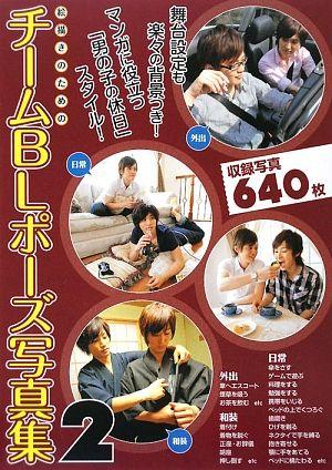 How to draw Manga BL YAOI Pose Photo Collection http://japanotaku.storenvy.com/