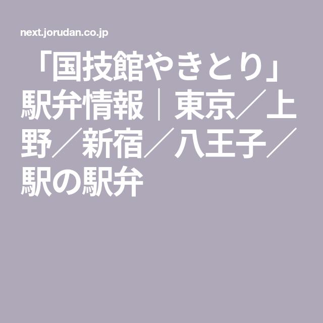 「国技館やきとり」駅弁情報|東京/上野/新宿/八王子/駅の駅弁