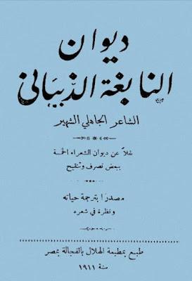 ديوان النابغة الذبياني ط الهلال Pdf Books To Read Messages Books