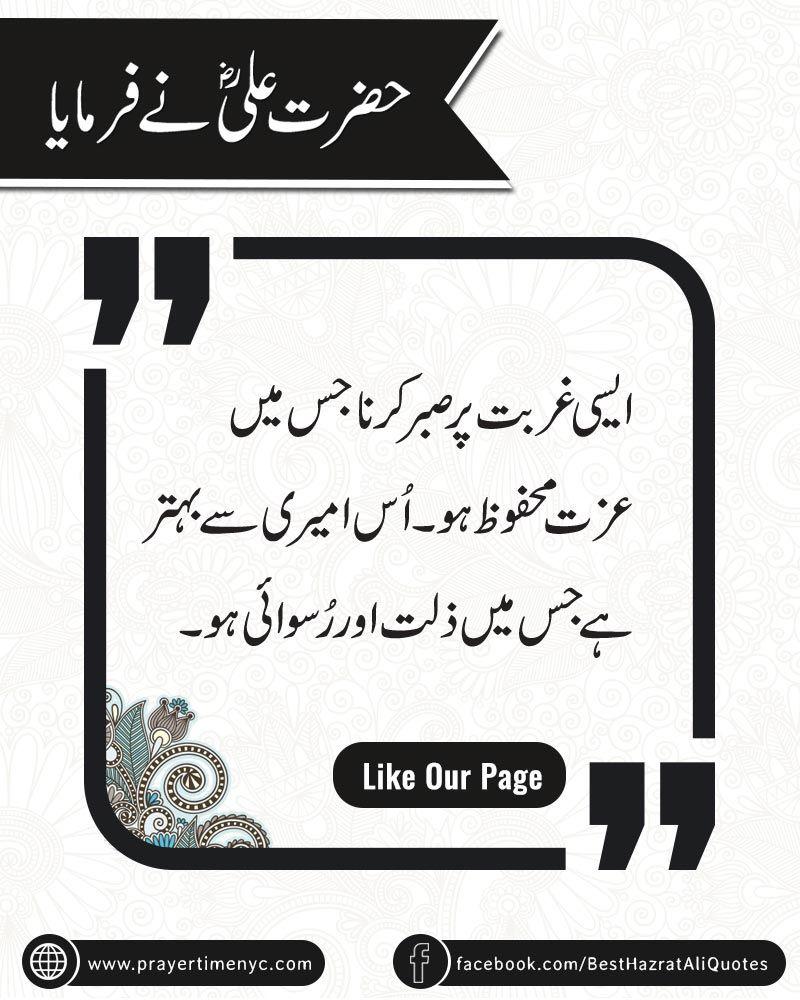 Best Hazrat Ali Quotes In English Ali Quotes Hazrat Ali Quotes
