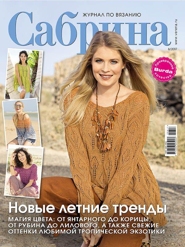 Журнал по вязанию Сабрина №6/2017 на Verena.ru