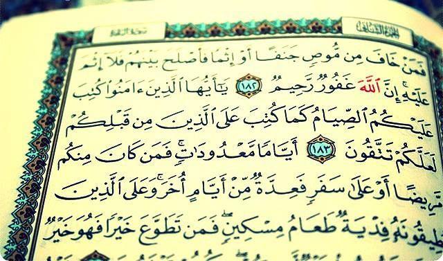 آيات من القرآن الكريم Islam Arabic Calligraphy Pics