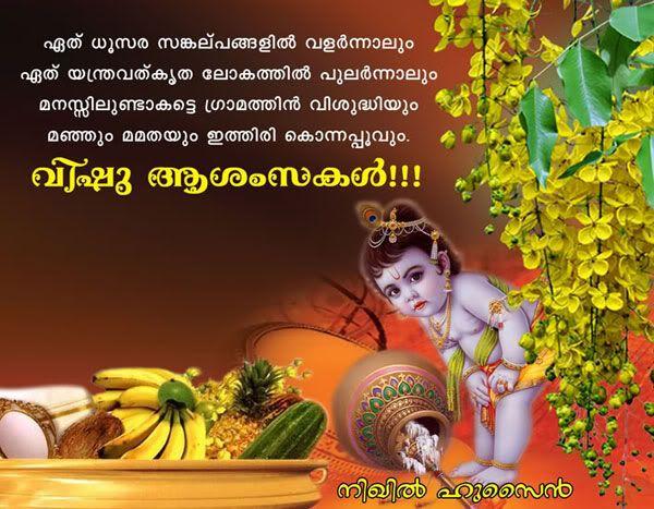 vishu greetings malayalam vishu vishu greetings sms message