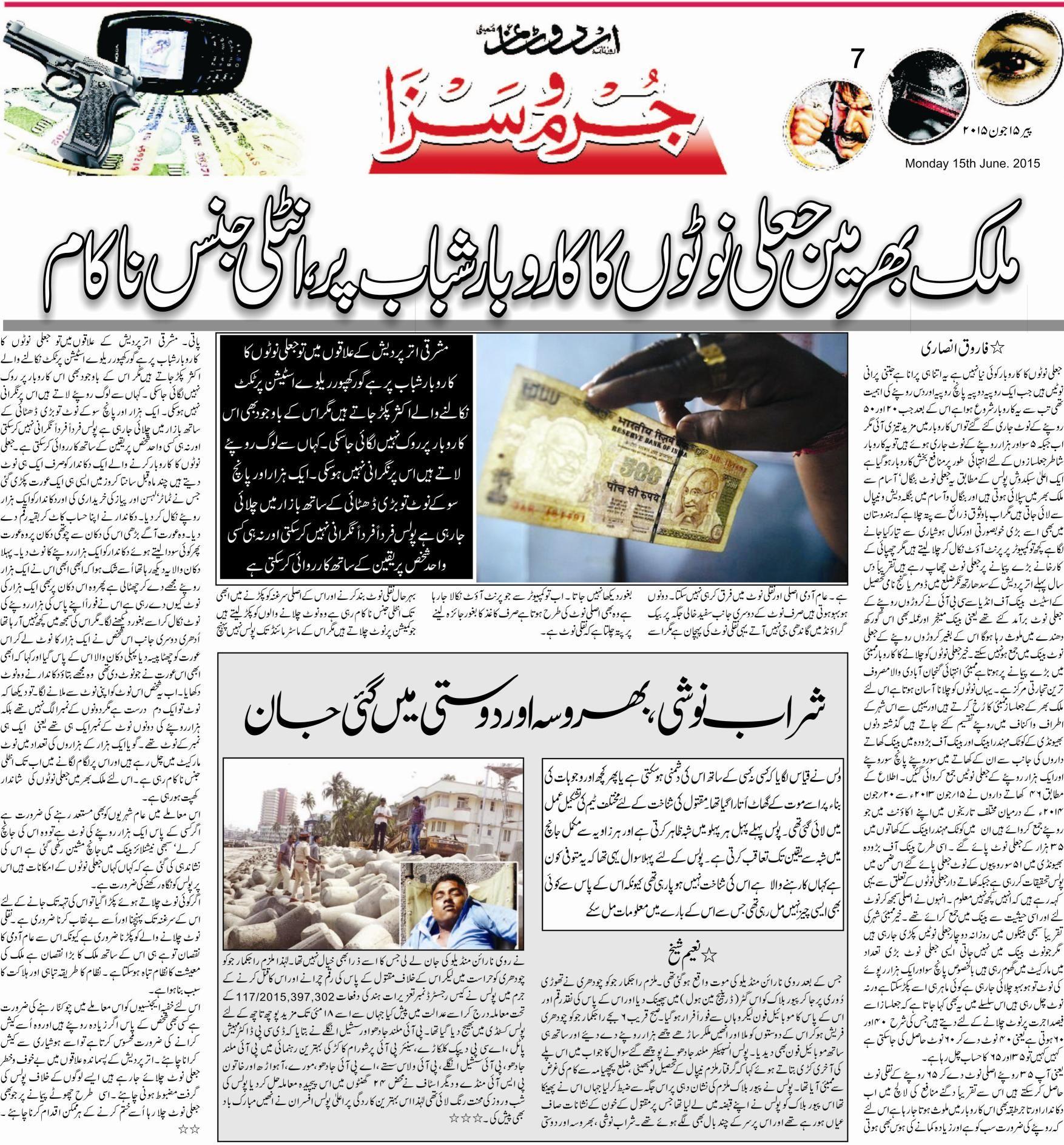 India's Leading Daily Urdu News Urdu news paper, Urdu