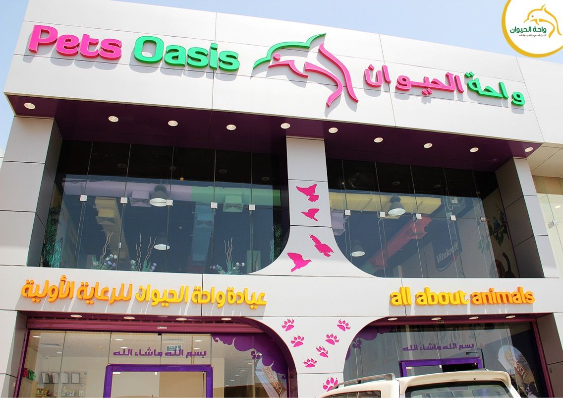 Pin By Pet Oasis واحة الحيوان On New Photoshots In Al Yasmin Branch Riyadh Neon Signs Fun Fun Slide