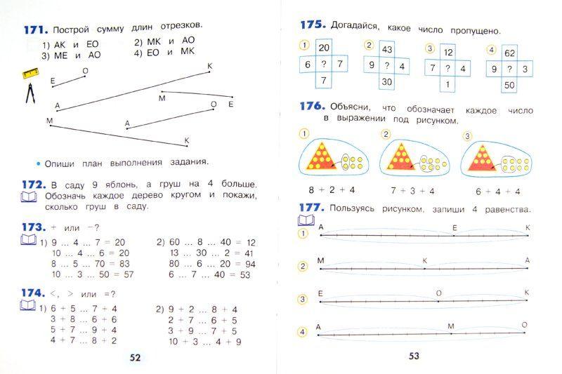 Математика 2019 рудницкая решебник класс 1