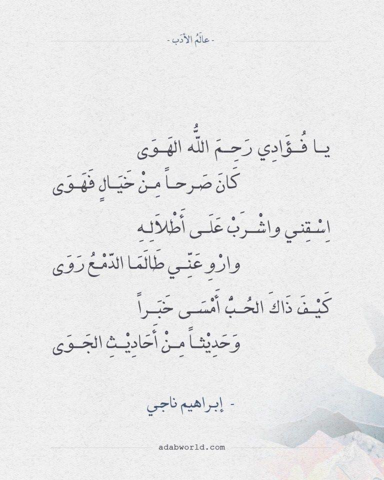 شعر إبراهيم ناجي يا فؤادي رحم الله الهوى عالم الأدب Beautiful Arabic Words Cool Words Arabic Poetry