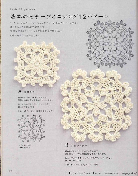 A whole book: Crochet Motifs and Edgings   patrones de ganchillo 1 ...