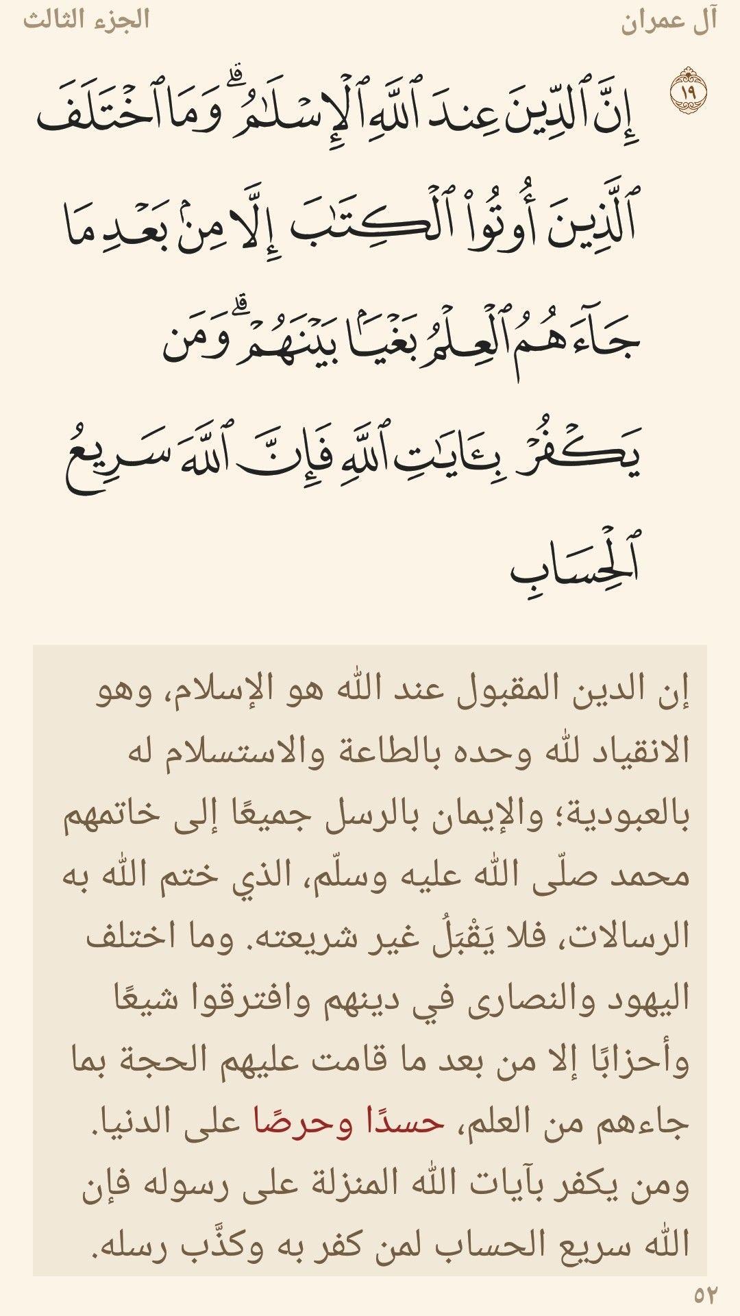 كن مسلما كوني مؤثرة هذه سبيلي ادعو الى الله هذا هو الاسلام حب القران قنوان دانية اقوال شيخ للاسلام ابن تيمي Hadeeth Personalized Items Person