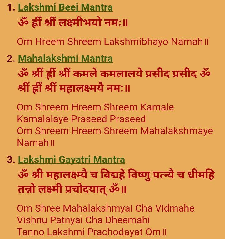 Goddess Lakshmi,s Mantars  | SANSKRIT in 2019 | Vedic