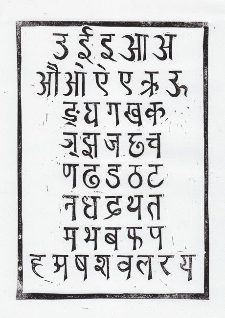 Devanagari Handwriting Devanagari Alph...