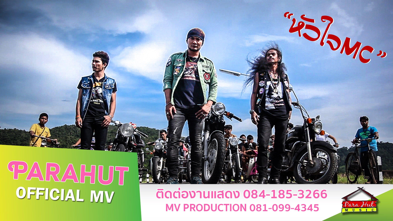 หัวใจ MC -โอ พารา Feat. พงศ์ วงพัทลุง หนวด จิรภัทร [Official MV]
